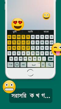 Bangla Keyboard ポスター