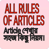 The rules of Article - Articles শেখার Rules সমূহ icon