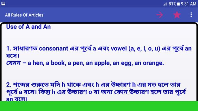 The rules of Article - Articles শেখার Rules সমূহ screenshot 5