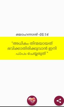HE Said-Malayalam screenshot 1