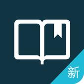 最新小說 免費電子書城 全本連載 免費小說大全 圖標