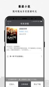 最新小說 免費電子書城 全本連載 免費小說大全 ảnh chụp màn hình 2