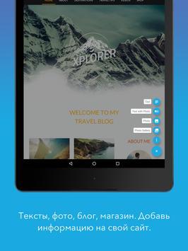 Jimdo – Конструктор сайтов скриншот 10