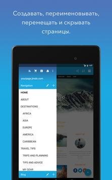 Jimdo – Конструктор сайтов скриншот 17