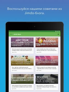 Jimdo – Конструктор сайтов скриншот 14