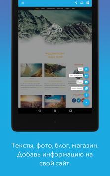 Jimdo – Конструктор сайтов скриншот 18
