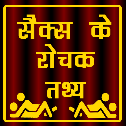 New Sex Facts (Hindi Font)