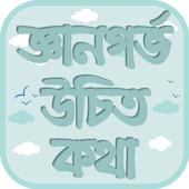 জ্ঞানগর্ভ উচিত কথা icon