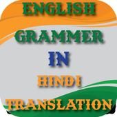 English Grammer In Hindi Translation icon