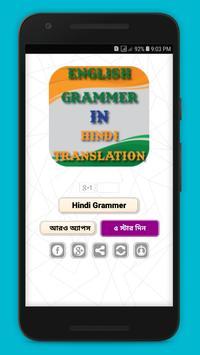 English Grammer In Hindi Translation poster