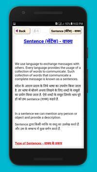 English Grammer In Hindi Translation screenshot 2
