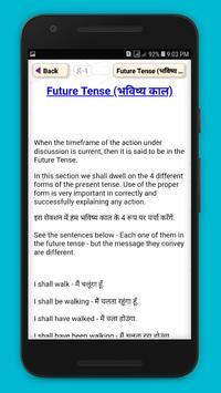English Grammer In Hindi Translation screenshot 3