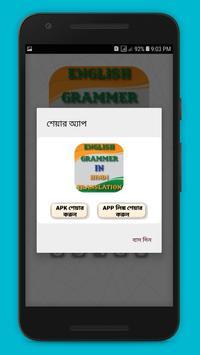 English Grammer In Hindi Translation screenshot 4