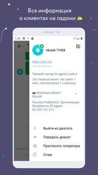 Jivo скриншот 2