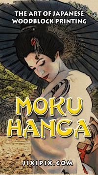 Moku Hanga screenshot 12