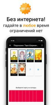 Гадание Таро и гороскопы screenshot 2