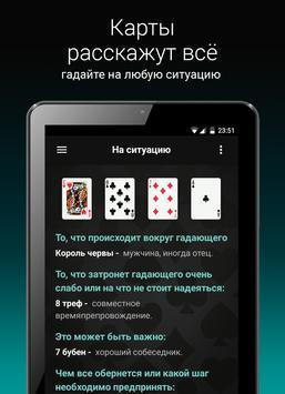 ♠ Предсказание: гадание на картах imagem de tela 4