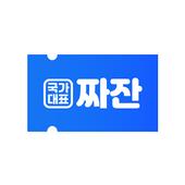 국가대표 짜잔 icon