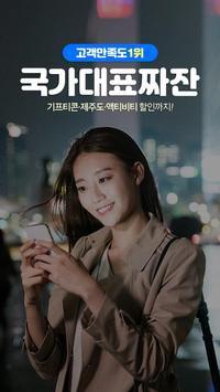 국가대표 짜잔 poster