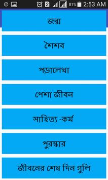 Humayun Ahmed screenshot 1