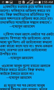 Humayun Ahmed screenshot 3
