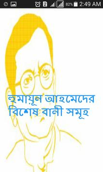 Humayun Ahmed screenshot 5
