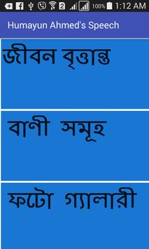 Humayun Ahmed screenshot 6