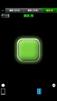 手電筒 (夜明燈) 截圖 6