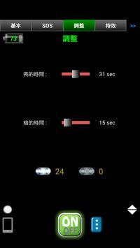 手電筒 (夜明燈) 截圖 2