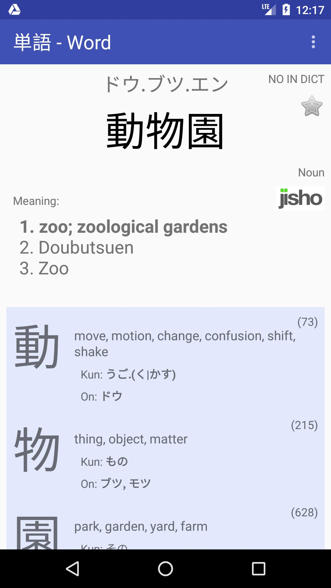 Tango - Japanese Vocabulary Trainer for Android - APK Download