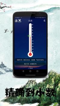 温度计 poster