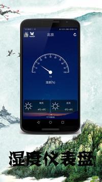 温度计 screenshot 1