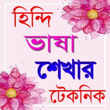 হিন্দি ভাষা শেখার টেকনিক poster