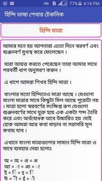 হিন্দি ভাষা শেখার টেকনিক screenshot 1
