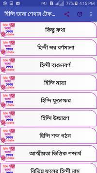 হিন্দি ভাষা শেখার টেকনিক screenshot 3