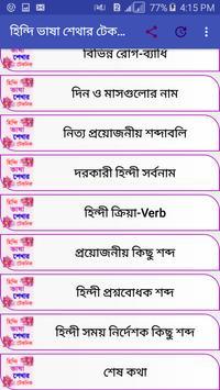 হিন্দি ভাষা শেখার টেকনিক screenshot 4