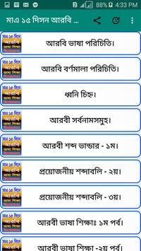 মাএ ১৫ দিনে আরবি ভাষা শিক্ষা উচ্চারণসহ screenshot 2