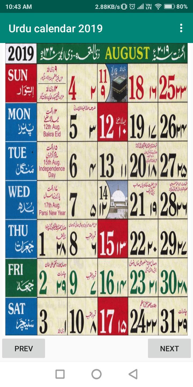 Horoscope months 2015 urdu