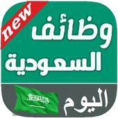 وظائف في السعودية اليوم icon
