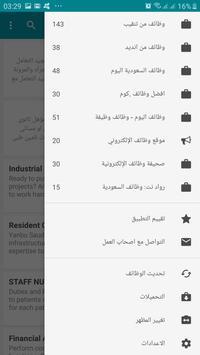 وظائف في السعودية اليوم screenshot 4