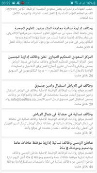 وظائف في السعودية اليوم poster