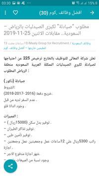 وظائف في السعودية اليوم screenshot 1