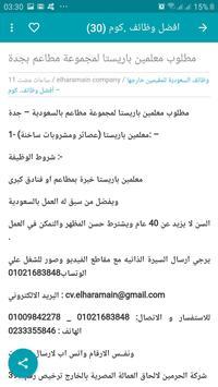 وظائف في السعودية اليوم screenshot 3