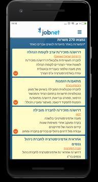 דרושים ישראל screenshot 13