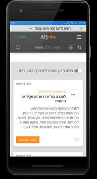 דרושים ישראל screenshot 14