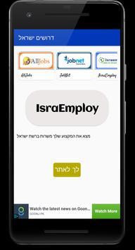 דרושים ישראל screenshot 1