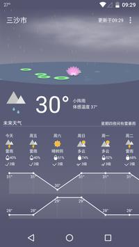 Holi天气 スクリーンショット 5
