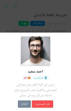 ناس screenshot 4
