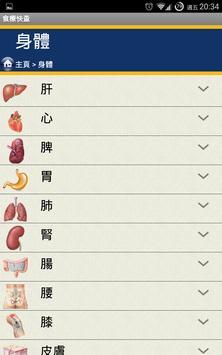 食療快查 HealthMe - 支持開發者版 (無廣告) स्क्रीनशॉट 2
