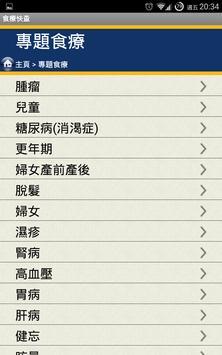 食療快查 HealthMe - 支持開發者版 (無廣告) स्क्रीनशॉट 4